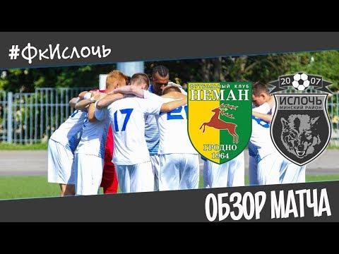 Неман-д 2:0 Ислочь-д | Обзор матча