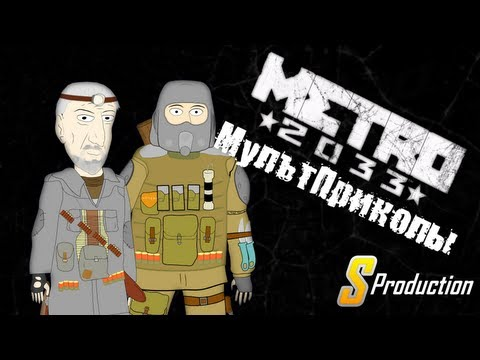 METRO 2033 МультПриколы (S Production)