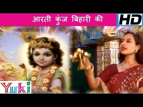 Aarti Kunj Bihari Ki [krishna Aarti] By Tripti Shakya video