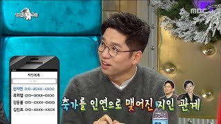 [RADIO STAR] 라디오스타 Lee Juck has been invited to celebrate Jun Ji-hyun's wedding celebration !?171220