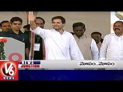 9 PM Headlines | Pawan Kalyan | KCR About 2019 Elections | Rahul Gandhi Telangana Tour | V6 News
