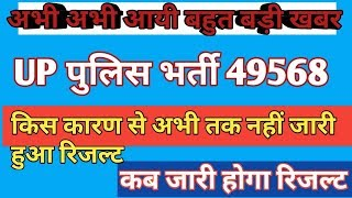 UP police bharti 41520, up police result, up police latest news