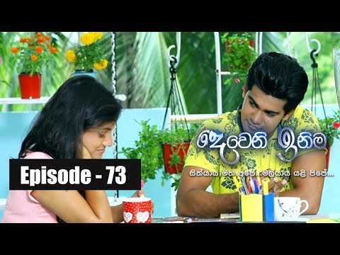 Deweni Inima | Episode 73 17th May 2017