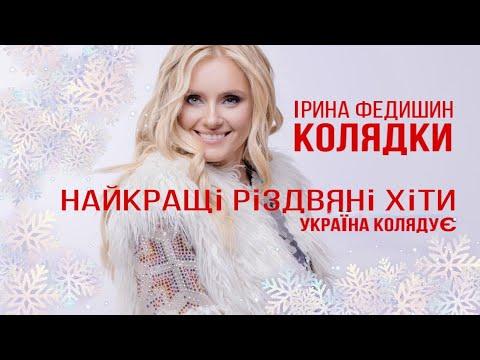 Ірина Федишин  всі колядки Україна колядує (тур 21 січня Київ)