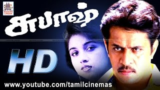 Subash Tamil Full Movie HD | சுபாஷ் அர்ஜுன் ரேவதி நடித்த ஆக்சன் படம்