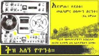 """Tadele Bekele - """"Alaskeyemkuwatm"""" (Ethiopian music)"""