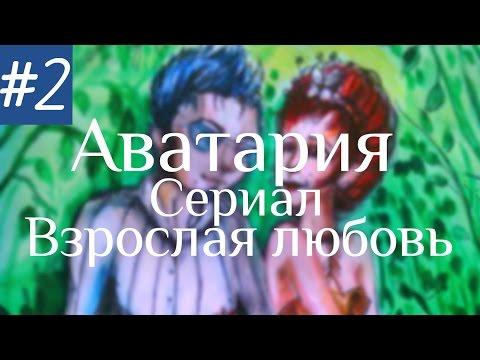 Аватария    «Взрослая Любовь»    Вторая серия