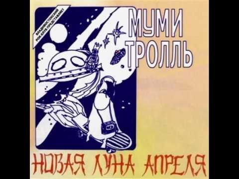 Мумий тролль - Ультиматум