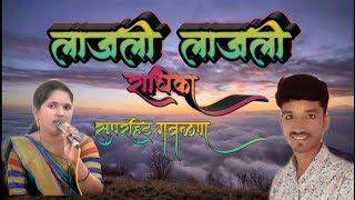 #आत्ताचsubscribe_करा_फ्री_आहे#स्वरसंगीत ॥लाजली लाजली गवळण ॥माऊली संगीत संच वसमत