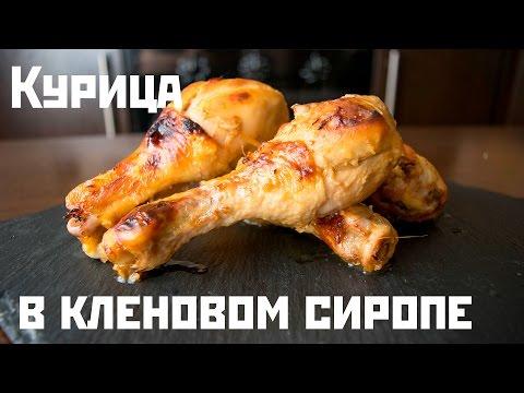 Как запечь куриные ножки в кленовом сиропе и рисовом уксусе