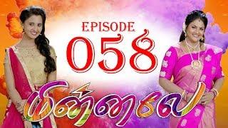 மின்னலே - Minnale - Episode 58 - 16/10/2018