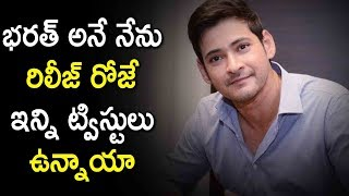 Mahesh Babu On About Bharat Ane Nenu Movie | Kiara Advani