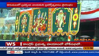 Dwajarohanam In Tirumala | All Arrangements Done For Srivari Brahmotsavam