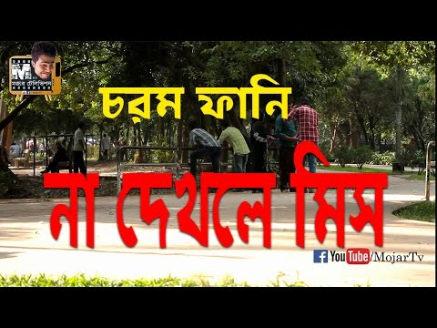 Bangladeshi Prank - Bangla Funny Video - Bangla Prank EP-5