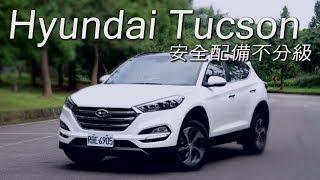 Hyundai Tucson 安全配備不分級 試駕 - 廖怡塵【全民瘋車Bar】19