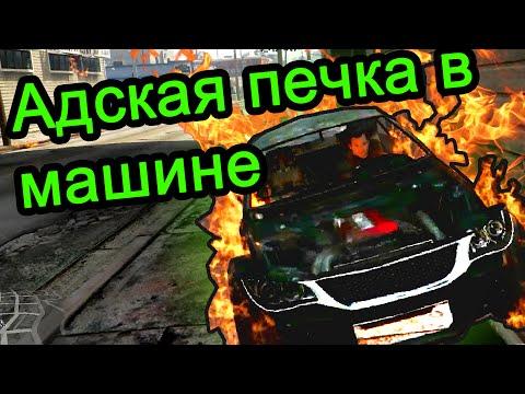 GTA 5 (ГТА 5) - Адская печка в машине