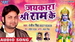 2018 का SUPERHIT राम भजन Ranjeet Singh Jaikara Shri Ram Ke Bhojpuri Hit Ram Bhajan