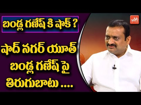 Bandla Ganesh Gets Big Shock From Shadnagar Youth about His Comments | Congress | YOYO TV Channel