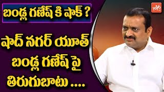 Bandla Ganesh Gets Big Shock From Shadnagar Youth about His Comments | Congress