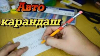 Как сделать Авто Карандаш | How To Make Auto Pencil Eraser - Back 2 School Lifehack