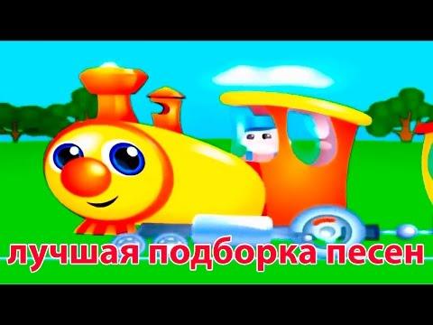 Песни детские - Песня Фунтика