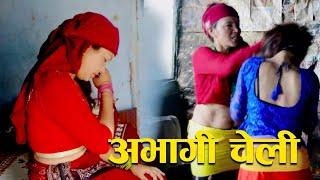 अभागी चेली   Abhagi Cheli   New Nepali Sentimental Short Movie 2076 - 2019