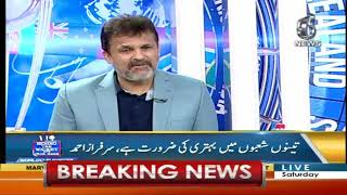 Behind The Wicket with Faisal Ilyas   22 June 2019   Aaj News