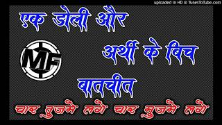 Ek Dholi Chali Ek Aarthi chali ! Dholi Or arthi ke Bhich Batchit
