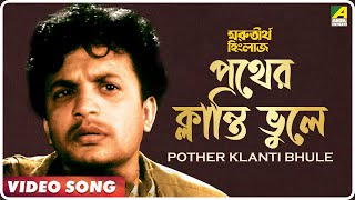 Ma Go Pother Klanti Bhule | Morutirtho Hinglaj | Bengali Movie Song | Hemanta Mukherjee