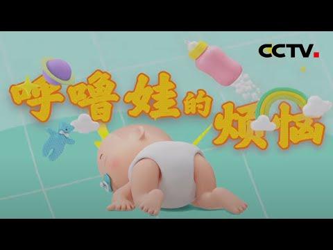 中國-健康之路-20201017 呼嚕娃的煩惱