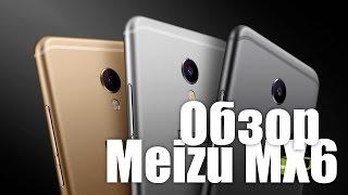 Обзор Meizu MX6. Не флагман.