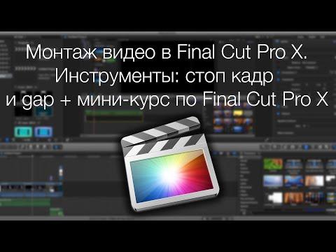 Final cut как сделать стоп кадр