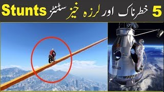 5 Unbelievable Stunts Ever Performed پا نچ خطرناک ترین اور لرزہ خیز سٹنٹز