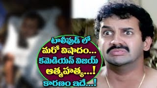 Telugu Actor And Comedian Vijay Sai Ends Of The Life Over Financial Problems |Vijaya Sai Passed Away