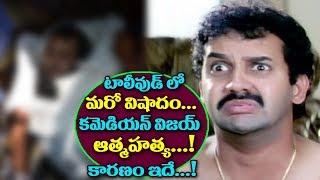 Telugu Actor And Comedian Vijay Sai Ends Of The Life Over Financial Problems |Vijaya Sai Passed Away