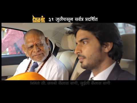 Deool Band Marathi Movie Promo
