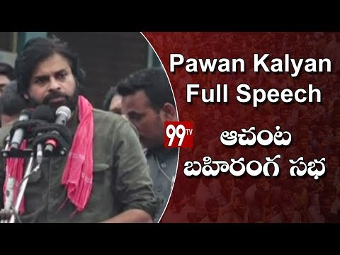 Pawan Kalyan Full Speech at Achanta  | Praja Porata Yatra | 99 TV Telugu