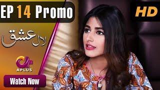 Laal Ishq - Episode 14 Promo | Aplus ᴴᴰ Dramas | Faryal Mehmood, Saba Hameed | Pakistani Drama