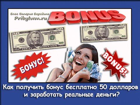 Как получить бонус бесплатно?