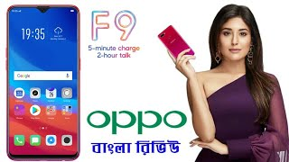 Oppo F9 price in Bangladesh 2018 | Bangla Review