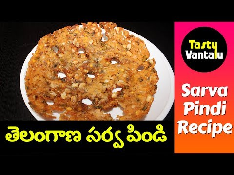 Sarva Pindi Recipe In Telugu - Telangana popular Sarva pindi by Tasty Vantalu