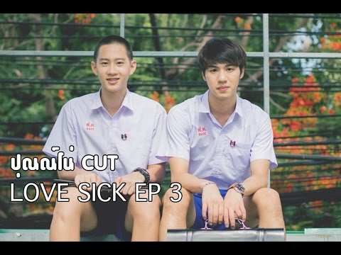 Love Sick The Series EP 3 (ปุณณ์โน่ CUT)