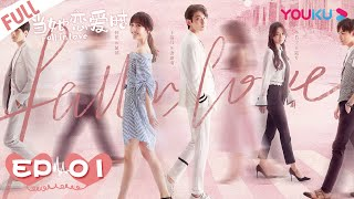 【Eng Sub】Fall in love Ep01 当她恋爱时 01