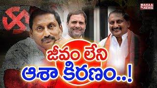 ఇదంతా ప్లాన్ లో భాగమేనా..? | Result of Kiran Kumar Reddy | Back Door Politics #1