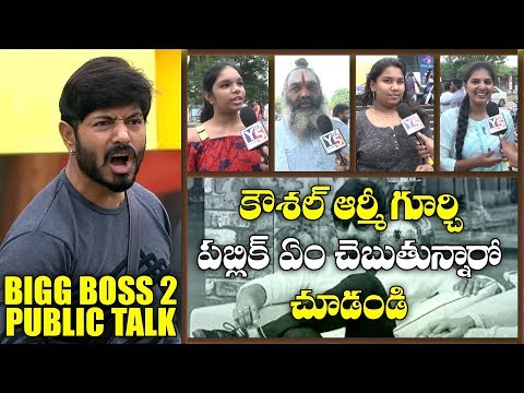 Public Opinion on Kaushal Army | Bigg Boss 2 Telugu Latest Public talk | Y5 tv |