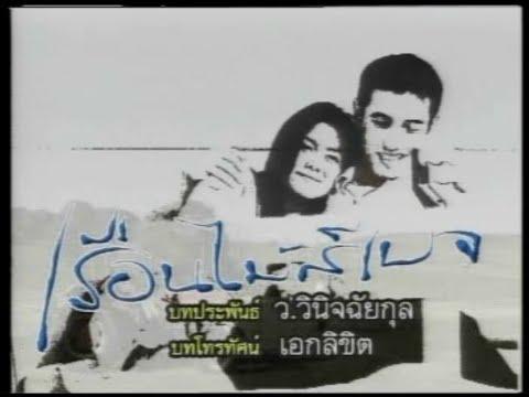 เรือนไม้สีเบจ (2547) Music Videos