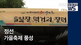 R]5일장 박람회 시작, 다채로운 정선 가을축제