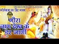 भोले बाबा के हिट भजन : गउरा नाग देख के डर जायेगी || Popular Bhole Baba Song