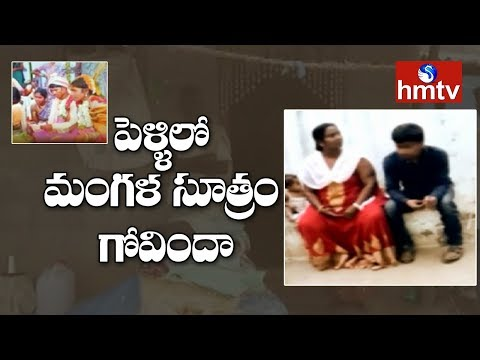 పెళ్లికూతురు మెడలోనుండి మంగళసూత్రం చోరీ | Kamareddy | Telugu News | Hmtv