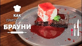 Готовим БРАУНИ без шоколада